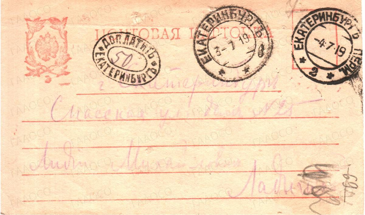 Почтовая карточка письма Лидии Сушковой