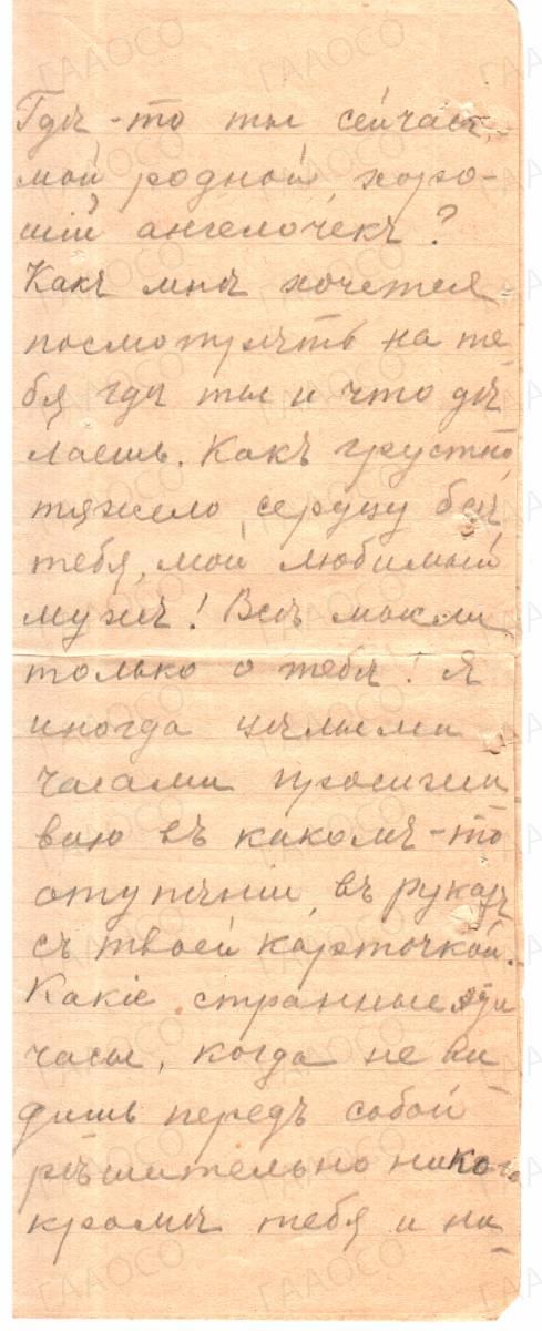 Письмо Лидии Сушковой