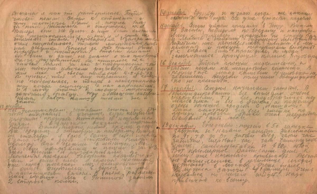 Дневник Р.Г. Мезеновой