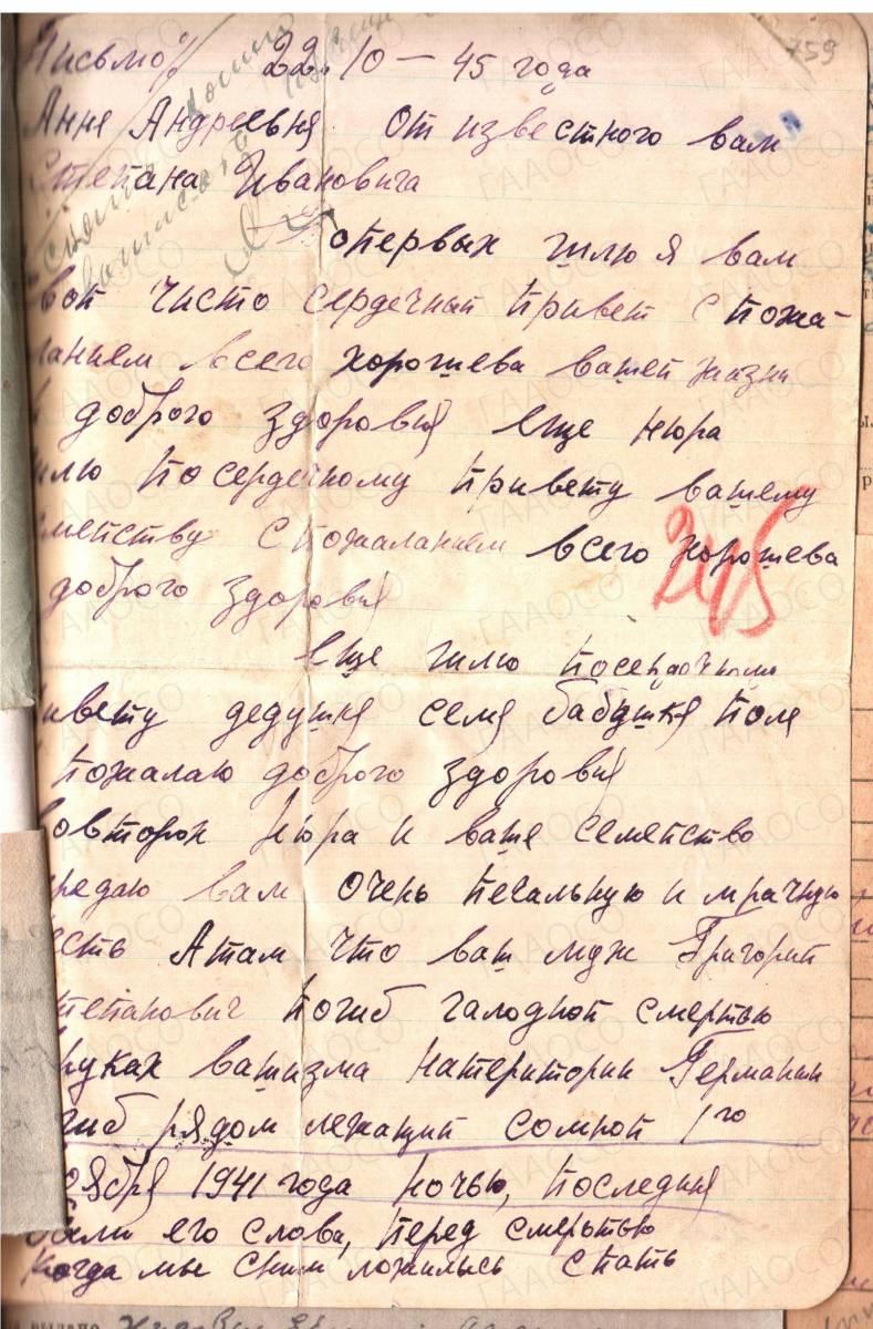 Письмо С.И. Астафьева и гибели Г.С. Хохлова