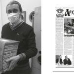 Газета «Архивные ведомости» от 26 мая 2021 года № 5 (239)