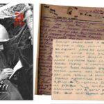 Эго-документы в составе архивных фондов Государственного архива административных органов Свердловской Области