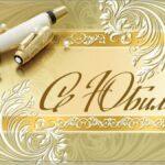 Поздравление от архивной службы Челябинской области