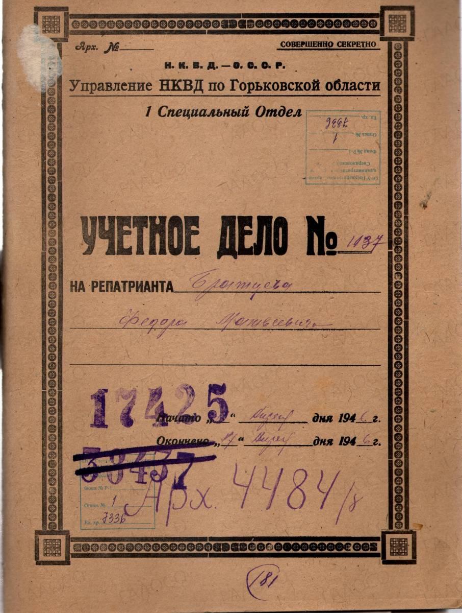 Документы фильтрационно-проверочного дела