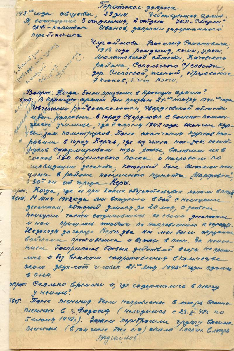 Протокол допроса В.С. Чугайнова