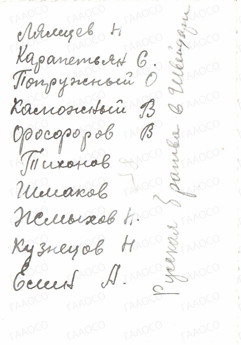 Фотография С.М. Карапетяна