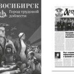 Газета «Архивные ведомости» от 29 июня 2021 года № 6 (240)