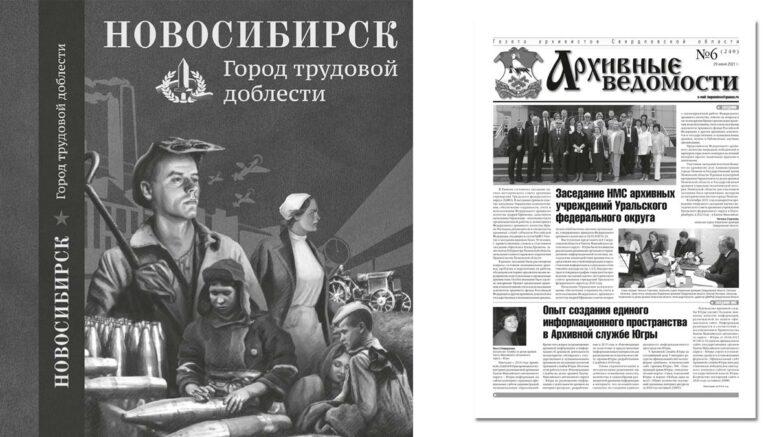 Газета «Архивные ведомости»