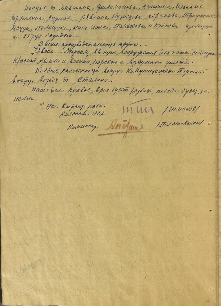 Приказ по строительной рабочей колонне № 1727