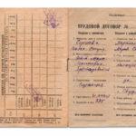 Трудовой договор домработницы. 1935 год