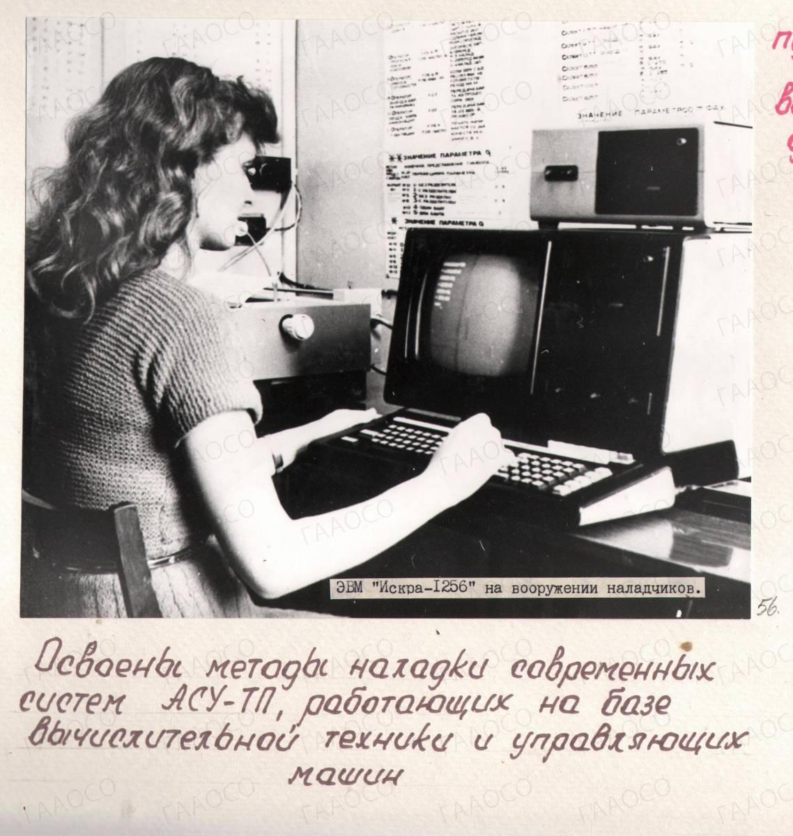 Работница за работой на ЭВМ «Искра»
