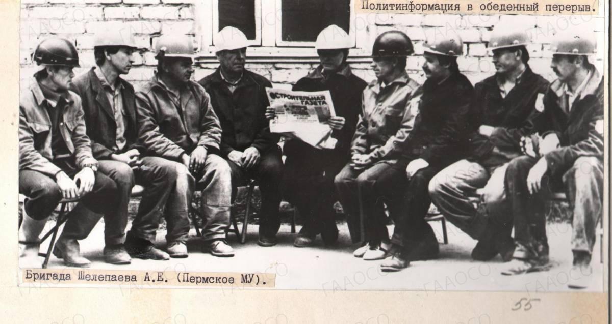 Рабочие бригады А.Е. Шелепаева Пермского монтажного управления проводят политинформацию