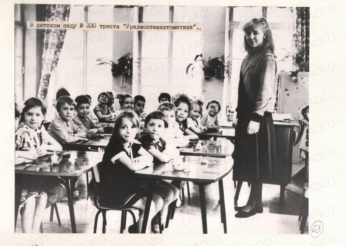 Воспитатель с детьми в группе детского сада № 330 треста «Уралмонтажавтоматика»