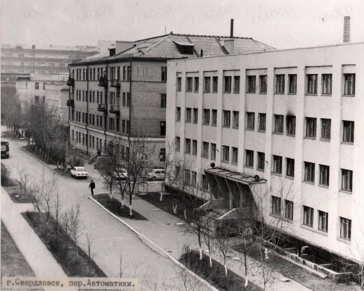 Здание треста «Уралмонтажавтоматика» в переулке Автоматики города Свердловска