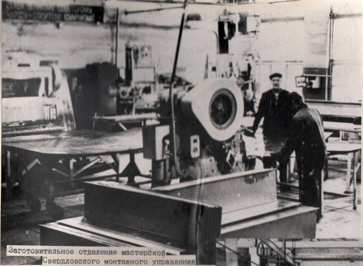 Рабочие в заготовительном отделении мастерской Свердловского монтажного управления