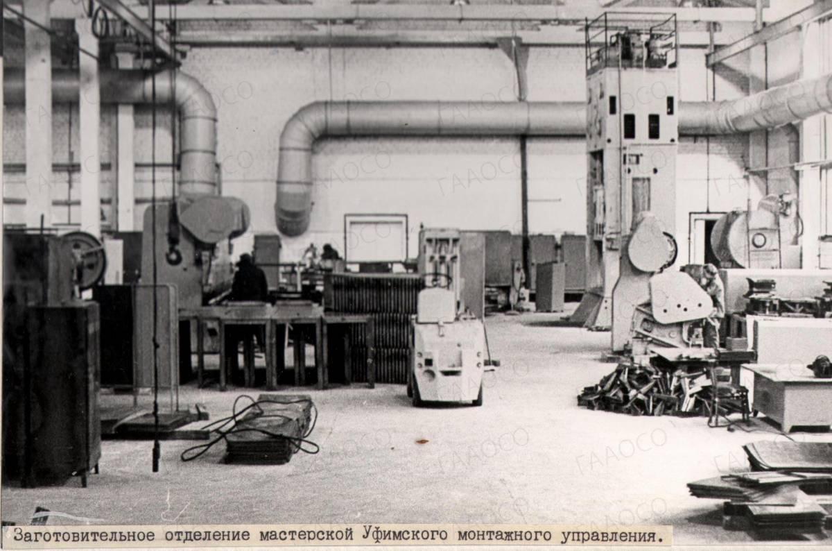 Заготовительное отделение мастерской Уфимского монтажного управления