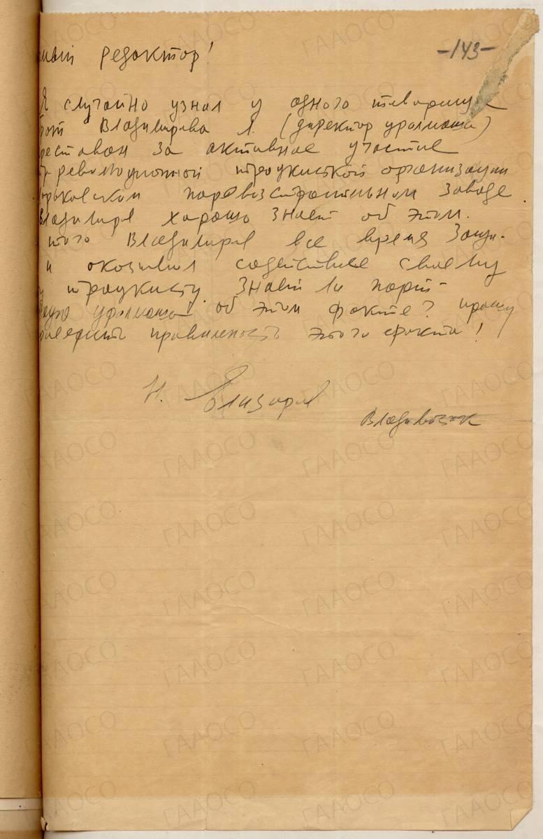 Заявление Николая Елизарова