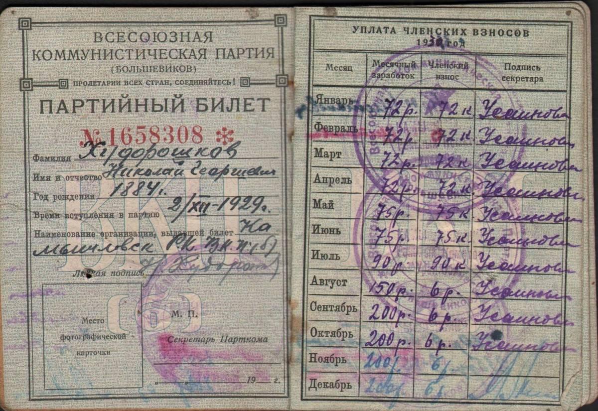 Партийный билет члена ВКП(б)