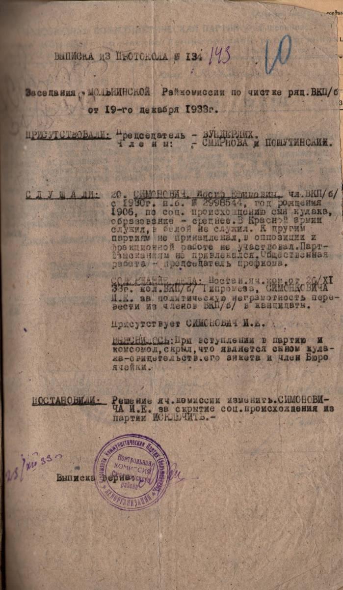 Выписка из протокола № 134 Смольнинской райкомиссии г. Ленинграда по чистке рядов ВКП(б)