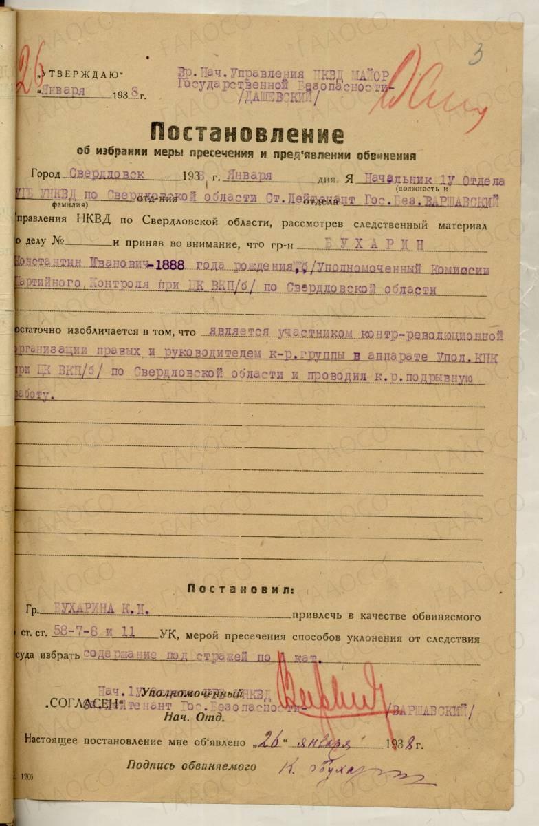 Постановление об избрании меры пресечения и предъявлении обвинения К.И. Бухарину