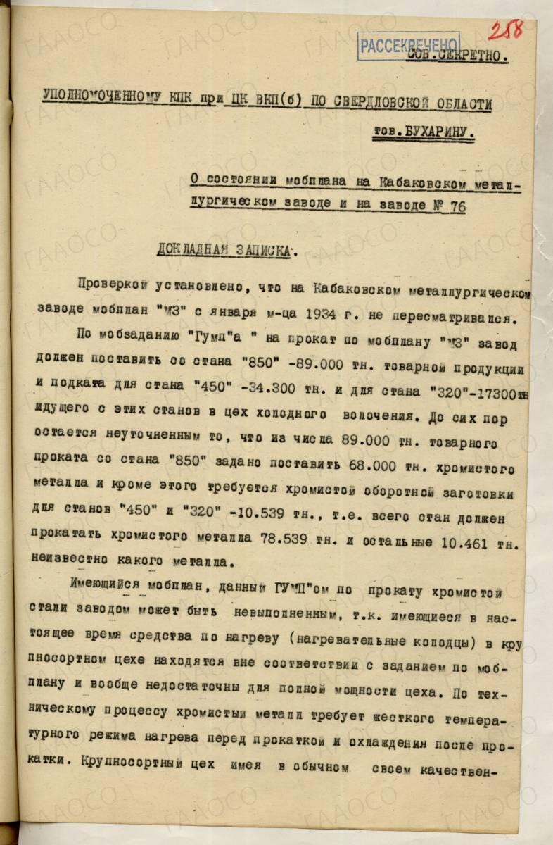 Докладная записка ответственного контролера Потаскуева