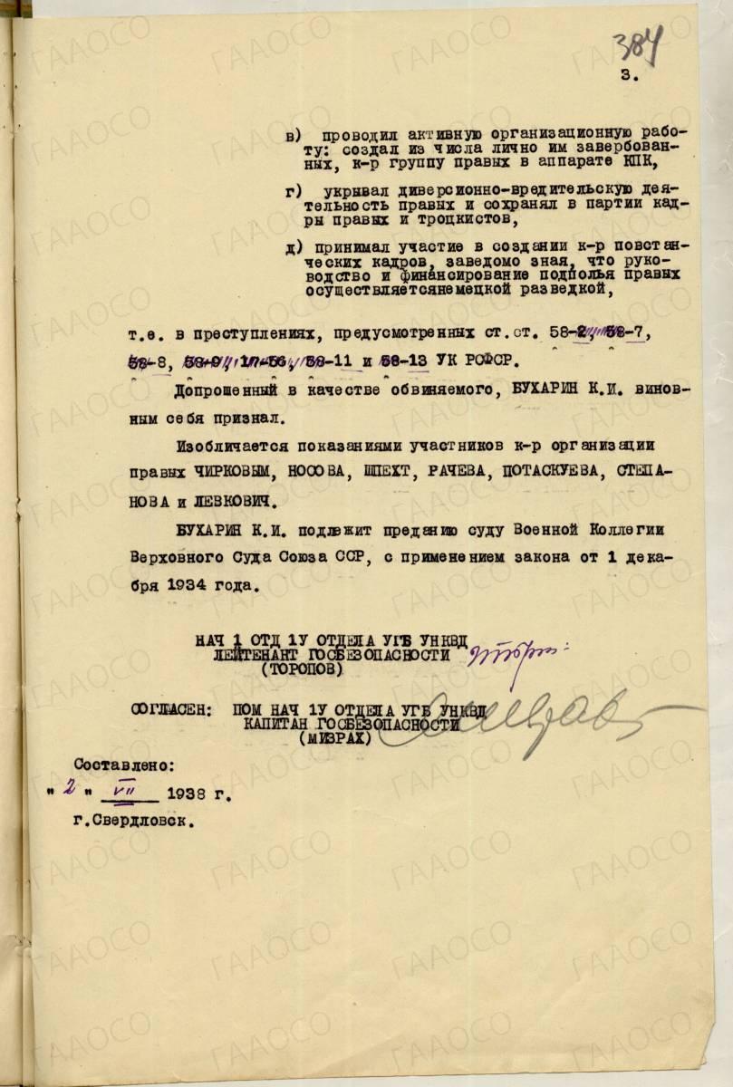 Обвинительное заключение К.И. Бухарина