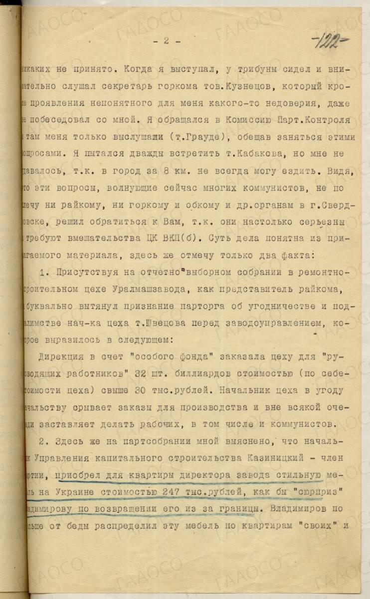 Копия письма И.В. Сталину от инженера-механика УЗТМ Сергея Михайловича Филина