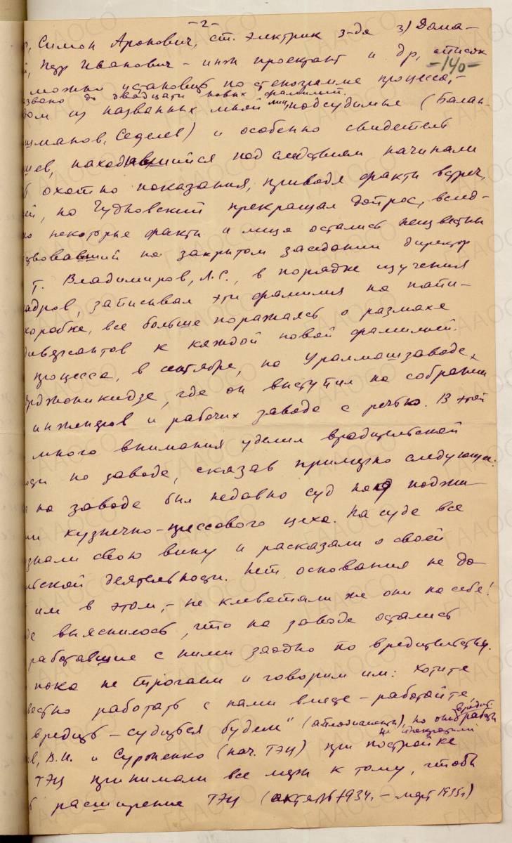 Заявление Н.И. Ежову от Н.И. Степанова о вредительстве на УЗТМ