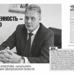 Газета «Архивные ведомости» от 30 июля 2021 года № 7 (241)