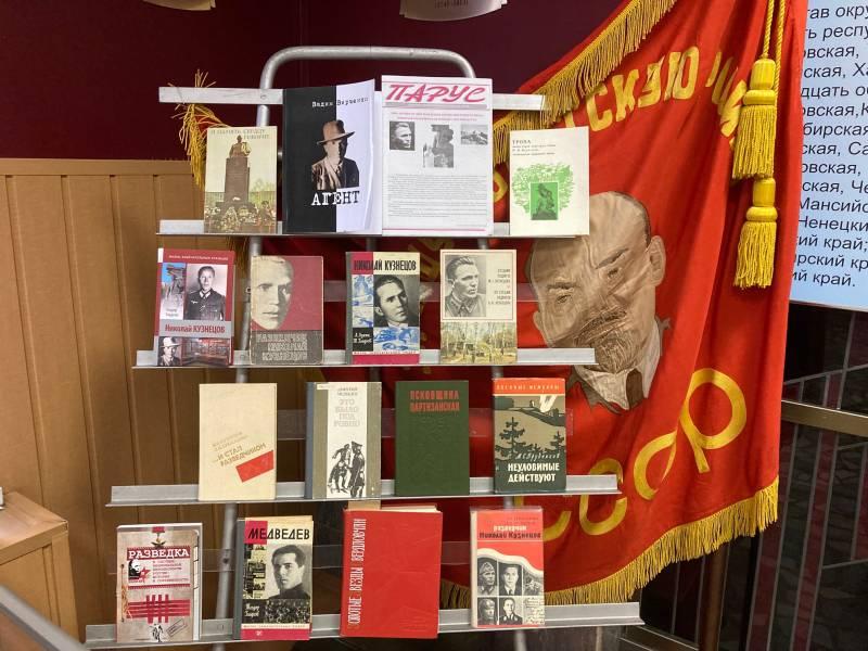 Экспонаты выставки «Подвиг разведчика».