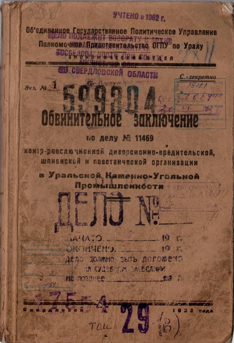 Обложка дела о «контрреволюционной... организации...»