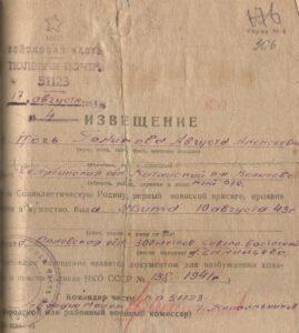 Извещение о гибели А.А. Голиковой
