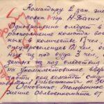 Трудпоселенцы в Великой Отечественной войне