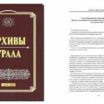 Научно-популярный журнал «Архивы Урала» № 25. 2021 год