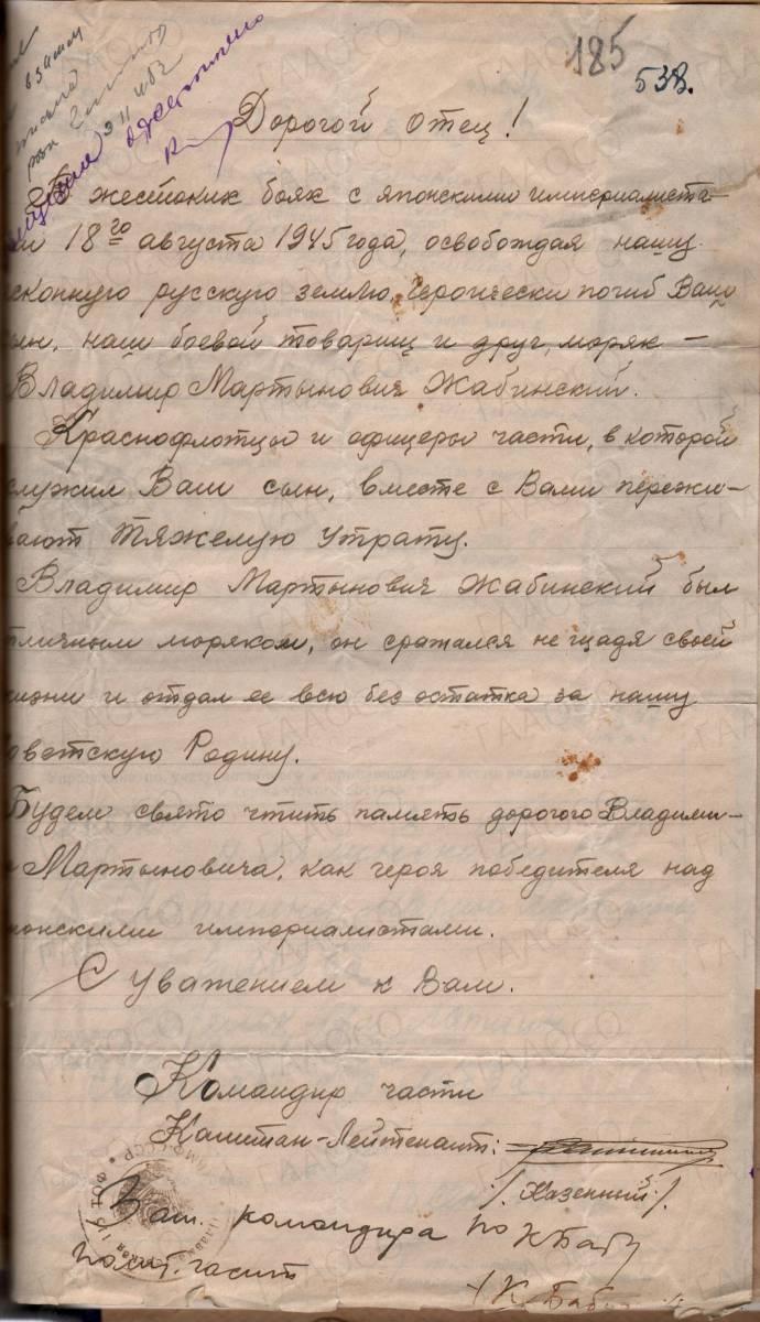 Письмо от командира воинской части о гибели В. Жабинского