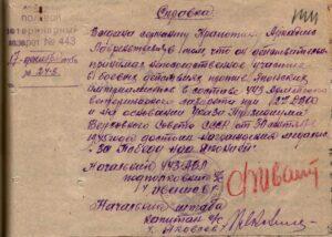 Справка сержанта А.Л. Крапотина