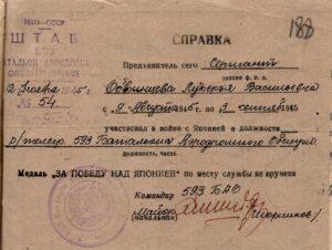 Справка сержанта Л.В. Обвинцевой