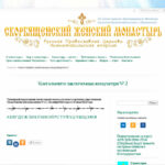 Скорбященский женский монастырь подготовил Книгу памяти заключенных Нижнетагильского концентрационного лагеря № 2